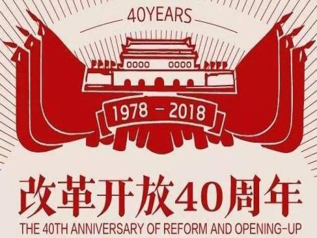 【图解】从吃穿看改革开放40年。[阅读]