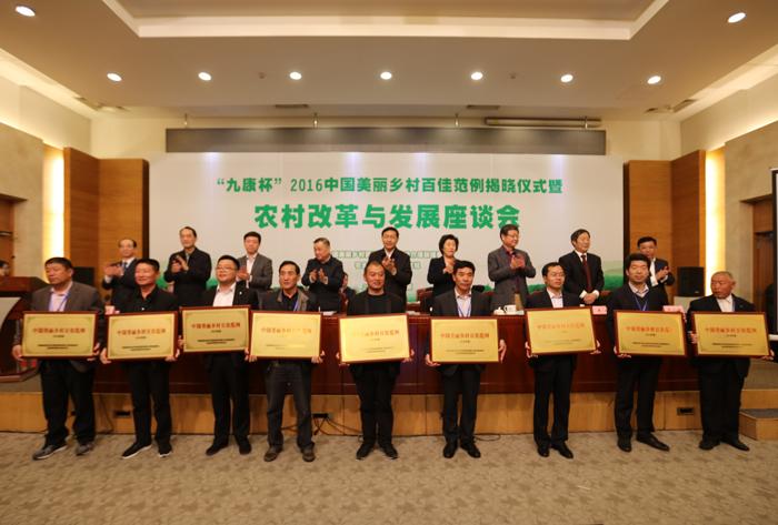 中国美丽乡村百佳范例揭晓仪式在京举行