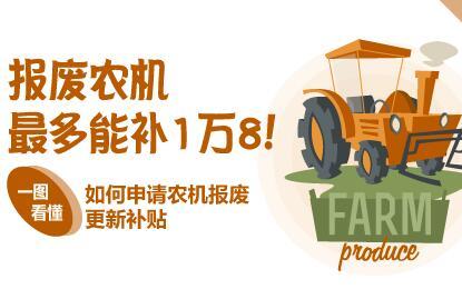 <p>报废农机最多能补1万8!</p><p>一图看懂如何申请农机报废更新补贴</p>