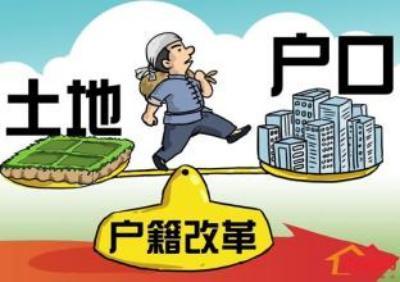 重庆:436万农民变市民,享受户籍制度改革红利