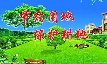 中共中央国务院关于加强耕地保护和改进占补平衡的意见